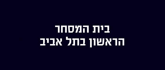 איסור המסחר בראשית ימי תל אביב